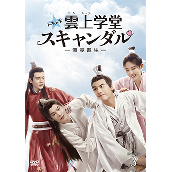 トキメキ☆雲上(ユンシャン)学堂スキャンダル~漂亮書生~ DVD-BOX3