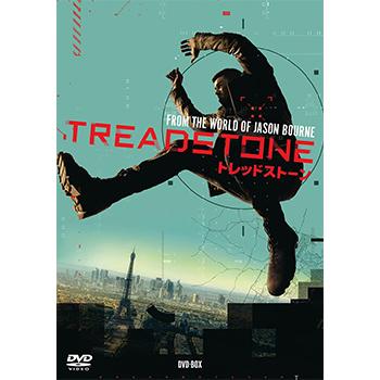 トレッドストーン DVD-BOX