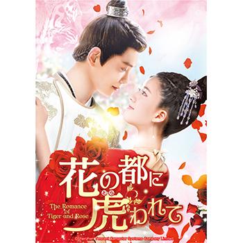 花の都に虎(とら)われて~The Romance of Tiger and Rose~ DVD SET2