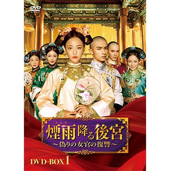 煙雨降る後宮~偽りの女官の復讐~ DVD-BOX1