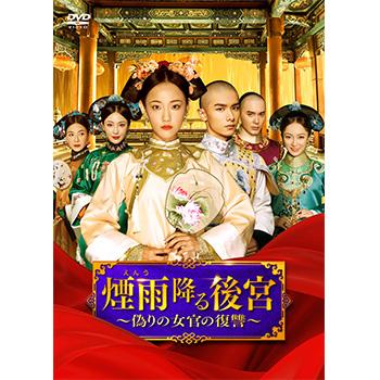 煙雨降る後宮~偽りの女官の復讐~ DVD-BOX2