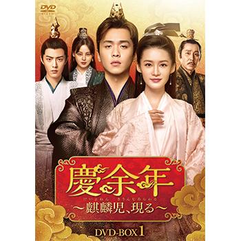 慶余年~麒麟児、現る~ DVD-BOX1