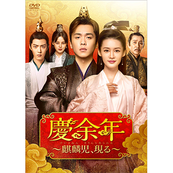 慶余年~麒麟児、現る~ DVD-BOX3
