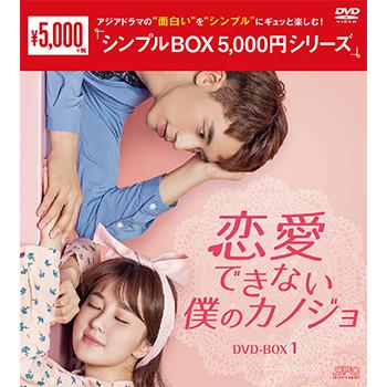 恋愛できない僕のカノジョ DVD-BOX1(7枚組)<シンプルBOX 5,000円シリーズ>