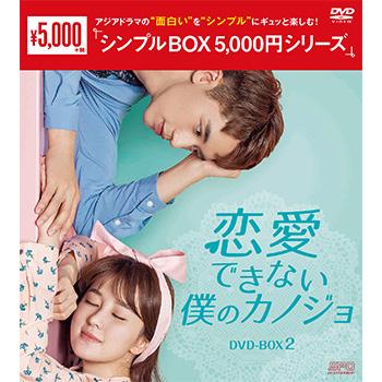 恋愛できない僕のカノジョ DVD-BOX2(7枚組)<シンプルBOX 5,000円シリーズ>