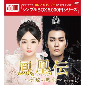 鳳凰伝~永遠(とわ)の約束~DVD-BOX1(7枚組)<シンプルBOX 5,000円シリーズ>