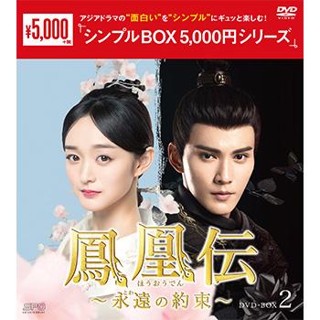 鳳凰伝~永遠(とわ)の約束~DVD-BOX2(7枚組)<シンプルBOX 5,000円シリーズ>