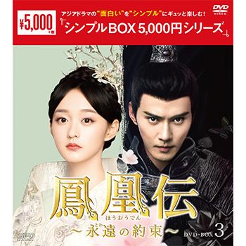 鳳凰伝~永遠(とわ)の約束~DVD-BOX3(6枚組)<シンプルBOX 5,000円シリーズ>