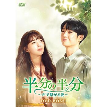 半分の半分~声で繋がる愛~ DVD-BOX1