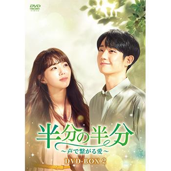 半分の半分~声で繋がる愛~ DVD-BOX2