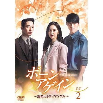 ボーンアゲイン~運命のトライアングル~ DVD-BOX2