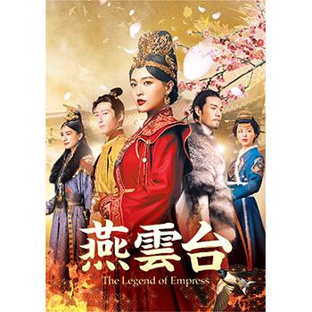 燕雲台-The Legend of Empress- DVD-SET1