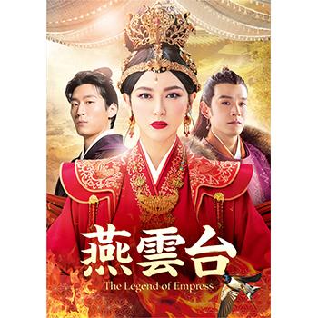 燕雲台-The Legend of Empress- DVD-SET3