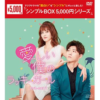 愛しい僕のラッキーガール DVD-BOX2(6枚組)<シンプルBOX 5,000円シリーズ>