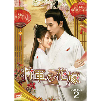将軍の花嫁 DVD-BOX1(7枚組)