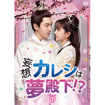 妄想カレシは夢殿下!? DVD-BOX1(6枚組)