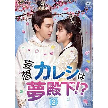 妄想カレシは夢殿下!? DVD-BOX2(6枚組)