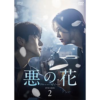 悪の花 DVD-BOX2(5枚組)