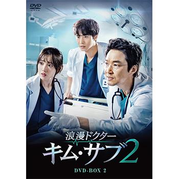 浪漫ドクター キム・サブ2 DVD-BOX2