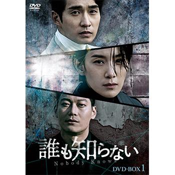 誰も知らない DVD-BOX1