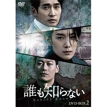 誰も知らない DVD-BOX2