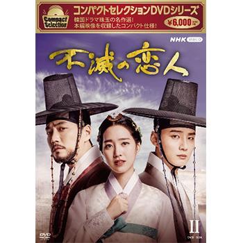 コンパクトセレクション 不滅の恋人 DVD-BOX2
