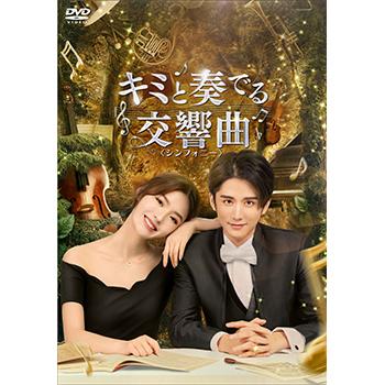 キミと奏でる交響曲<シンフォニー>DVD-BOX3