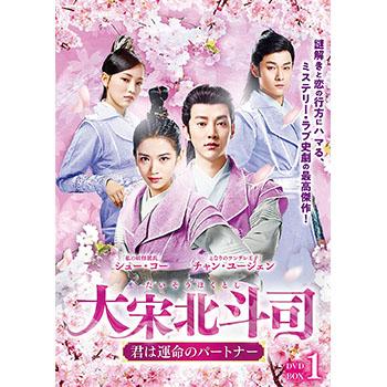 大宋北斗司~君は運命のパートナー~DVD-BOX1