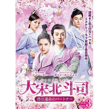 大宋北斗司~君は運命のパートナー~DVD-BOX3