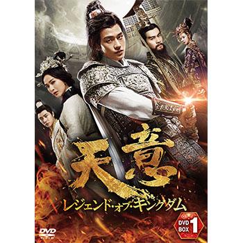 天意 レジェンド・オブ・キングダム DVD-BOX1