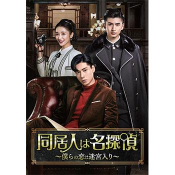 同居人は名探偵~僕らの恋は迷宮入り~ DVD-BOX2