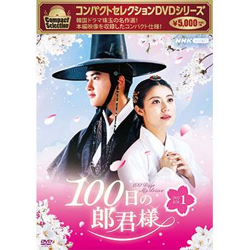 コンパクトセレクション100日の郎君様 DVD-BOX1