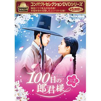 コンパクトセレクション100日の郎君様 DVD-BOX2