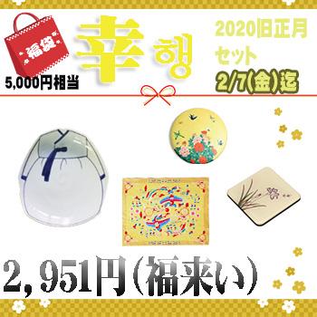 【2020旧正月 特別企画】 福袋「幸」セット