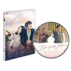 Be With You~いま、会いにゆきます 通常版DVD