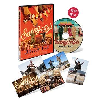 スウィング・キッズ デラックス版 DVD