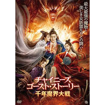 チャイニーズ・ゴースト・ストーリー/千年魔界大戦