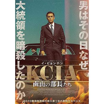 KCIA 南山の部長たち DVD