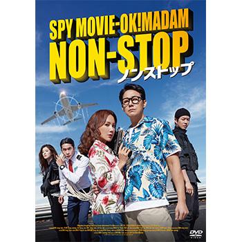 ノンストップ DVD