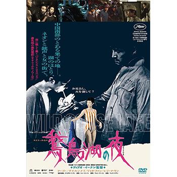 鵞鳥湖の夜 DVD