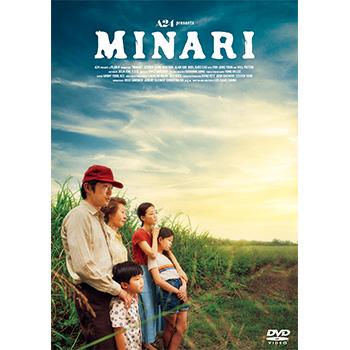 ミナリ DVD