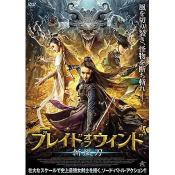 ブレイド・オブ・ウィンド 斬風刀 DVD