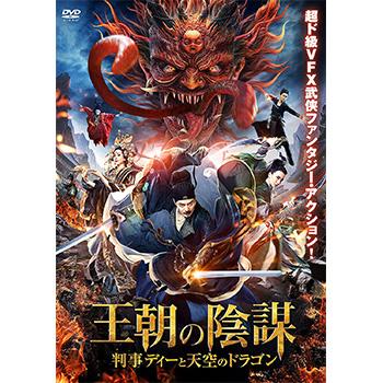王朝の陰謀 判事ディーと天空のドラゴン DVD