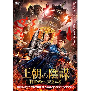 王朝の陰謀 判事ディーと天空の塔 DVD