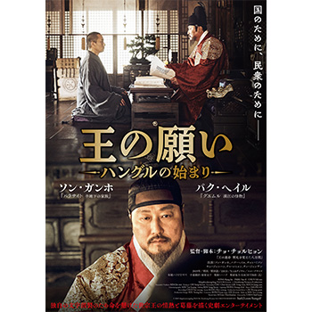 王の願い ハングルの始まり DVD