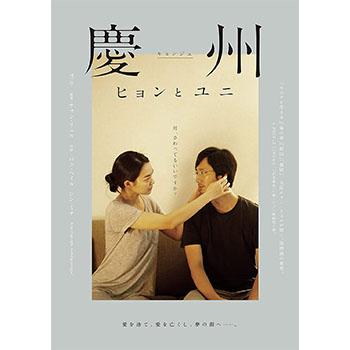 慶州 ヒョンとユニ DVD