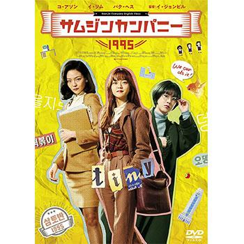 サムジンカンパニー1995 DVD