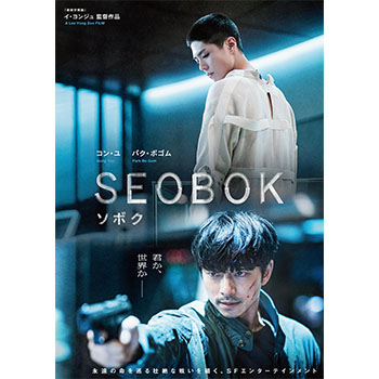 SEOBOK/ソボク 通常版 DVD