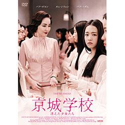 京城学校:消えた少女たち 廉価版