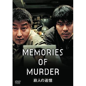 殺人の追憶 廉価版